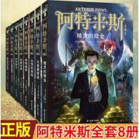 正版包邮 阿特米斯全集(1-8)奇幻冒险小说,比肩哈利 波特的殿堂级经典 11至14岁 奇幻冒险书籍 儿童文学书籍 科