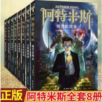 正版包邮 阿特米斯全集(1-8)奇幻冒险小说,比肩哈利 波特的殿堂级经典 11至14岁 奇幻冒险书籍 儿童文学书籍 科幻加魔幻的小说