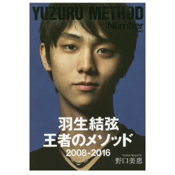 现货【深图日文】羽生結弦王者のメソッド2008-2016 羽生结弦