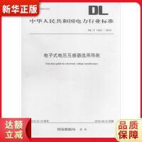 电子式电压互感器选用导则 国家能源局 发布 中国电力出版社 9787511368638『新华书店 品质保障』