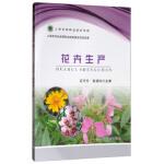 花卉生产 石万方,张淑玲 中国农业出版社 9787109228030