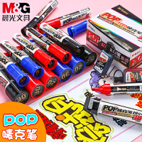 晨光POP�P�V告�P�R克�P��克�P套�b�W生美�g用品�P 手�LPOP海�蠊P墨水 �O克�P6mm12mm20mm30mm手�L海�蠊P