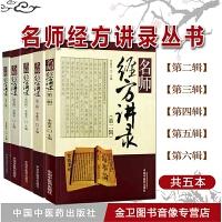 5本套名师经方讲录 第二 三 四 五 六 辑 对发展中医肿瘤学的贡献与临床应用 李赛美 经方医学方剂学 中国中医药出版社