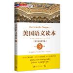 塑造美国的88本书:美国语文读本3(英汉双语图文版)