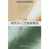现代语言学流派概论