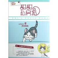 甜甜私房猫(8天性萌发)