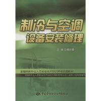 制冷与空调设备安装修理 中国劳动社会保障出版社