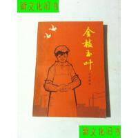 【二手旧书9成新】金枝玉叶 (签赠本) /沈虎根 少年儿童出版社