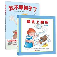 【男孩版】我会上厕所+我不尿裤子了(附奖状)让孩子学会自主如厕 2-3-4岁宝宝儿童培养好习惯养成图画书绘本儿童上厕所