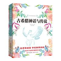 正版 古希腊神话与传说小学生初中学生课外必读物8-9-10-12-15岁少儿童书籍三四五六年级阅读图书儿童课外阅读畅销