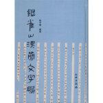 银雀山汉简文字编骈宇骞著9787501012657文物出版社