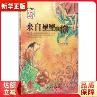《少年文艺》金榜名家书系来自星星的你 舒辉波 9787532498611 少年儿童出版社 新华书店 品质保障