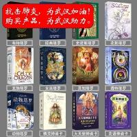 �f特塔�_牌占卜套�b正版全套�典初�W者桌游卡牌花影�魅�游锝坛�