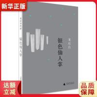 银色仙人掌 龙应台 著 9787549576760 新华书店 精品推荐 购物无忧