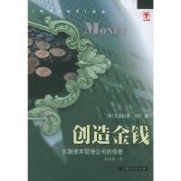 [新�A正版 �x��o�n]��造金�X �L期�Y本管理公司的�髌驵�巴(Dunbar)上海人民出版社9787208038868