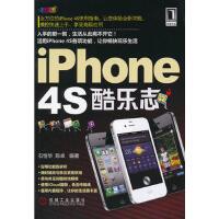 [二手旧书九成新]iPhone 4S酷乐志