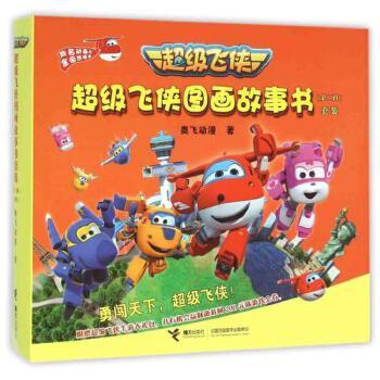 全套装图书全8册儿童读物 3-6岁幼儿园 睡前故事 宝宝绘本连环画卡通