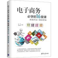 电子商务必学的16堂课 清华大学出版社