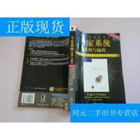 【二手旧书九成新】专家系统:原理与编程【无盘实物拍图 少量划线】 /[美]吉奥克(G