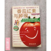 【二手旧书8成新】番茄红素与肿瘤 /伊利亚、姚铭 编著 台海出版社