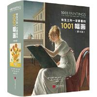 有生之年要看的1001幅画 [英]史蒂芬・法辛 9787514616927 中国画报出版社 新华书店 品质保障