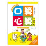 口算心算一日一练100以内的加减法 9787530139844 佗晓丹 北京少年儿童出版社 新华书店 正品保障