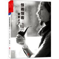 恨着恨着就爱上了:杜子建谬论集,北京联合出版公司,杜子建著9787550234666