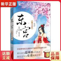 东宫 繁华沉梦 石天琦 9787550241268 北京联合出版公司 新华书店 品质保障