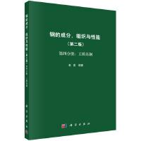 钢的成分、组织与性能 第四分册:工模具钢