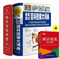 现代汉语词典(第7版) +英汉百科图解大词典 套装2册