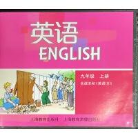 【仅光盘】上海教育出版社牛津英语九年级上册英语(课本+综合练习册)配套的 听力CD光盘 沪教牛津版9年级上册英语课本配
