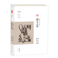 阿Q正传/副刊文丛