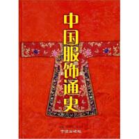 【二手旧书9成新】中国服饰通史陈高华,徐吉军宁波出版社