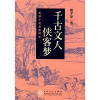 【旧书二手9成新bp】千古文人侠客梦:武侠小说类型研究