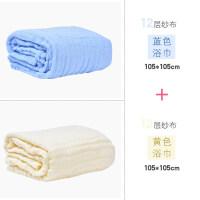 婴儿浴巾纯棉纱布秋冬新生儿洗澡吸水加大儿童被宝宝超柔纱布毛巾 蓝+