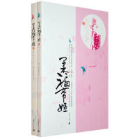 【二手书9成新】柔福帝姬(上下册)米兰Lady9787801879400新世界出版社