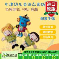 牛津幼儿英语启蒙教材 3-6岁儿童配套香港公立幼儿园专用教材 Oxford get set go系列 手偶娃娃hand