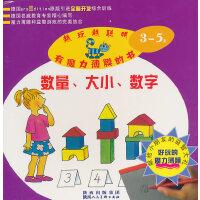 魔力薄膜幼儿智力开发系列丛书・数量・大小・数字
