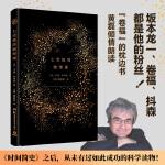 七堂极简物理课:意大利疯卖,打败情色小说《五十度灰》的优美科普