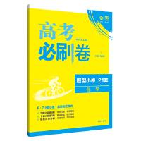 理想树67高考 2018新版 高考必刷卷 题型小卷21套 化学