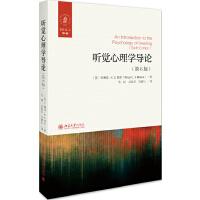 听觉心理学导论(第6版)