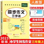 同步作文三年级上册语文人教部编版同步作文3年级上册语文优秀作文选范文素材  2021新版