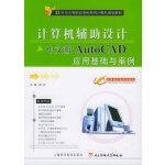 计算机辅助设计:中文版AutoCAD应用基础与案例
