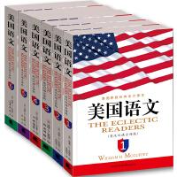 美国语文(英汉双语全译本)(套装共6册)