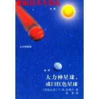 【旧书9成新】【正版现货包邮】大力神星球,或曰红色星球,(哥伦比亚)拉博卢 ,徐景 ,湖南师范大学出版社,978750