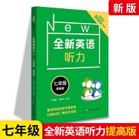 全新英语听力七年级提高版 初一英语听力练习工具书教辅书练习册 语音专家朗读 发音纯正标准内含M