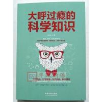正版 大呼过瘾的科学知识 中国法制出版社