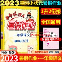 2020春黄冈小状元寒假作业一年级语文全国通用版