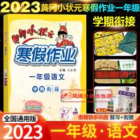 黄冈小状元暑假作业一年级语文上下册全国通用版2020秋
