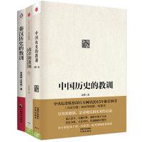 历史研究套装3册 中国历史的教训 改革的教训 秦汉历史的教训(读懂秦汉就是读懂古代中国)【美】威尔杜兰特 习骅 李仕权